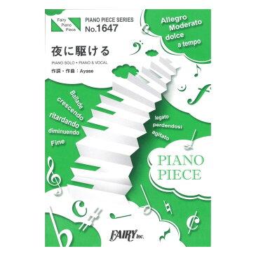 PP1647 夜に駆ける YOASOBI ピアノピース フェアリー