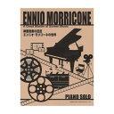 映画音楽の巨匠 エンニオ・モリコーネの世界 ドレミ楽譜出版社