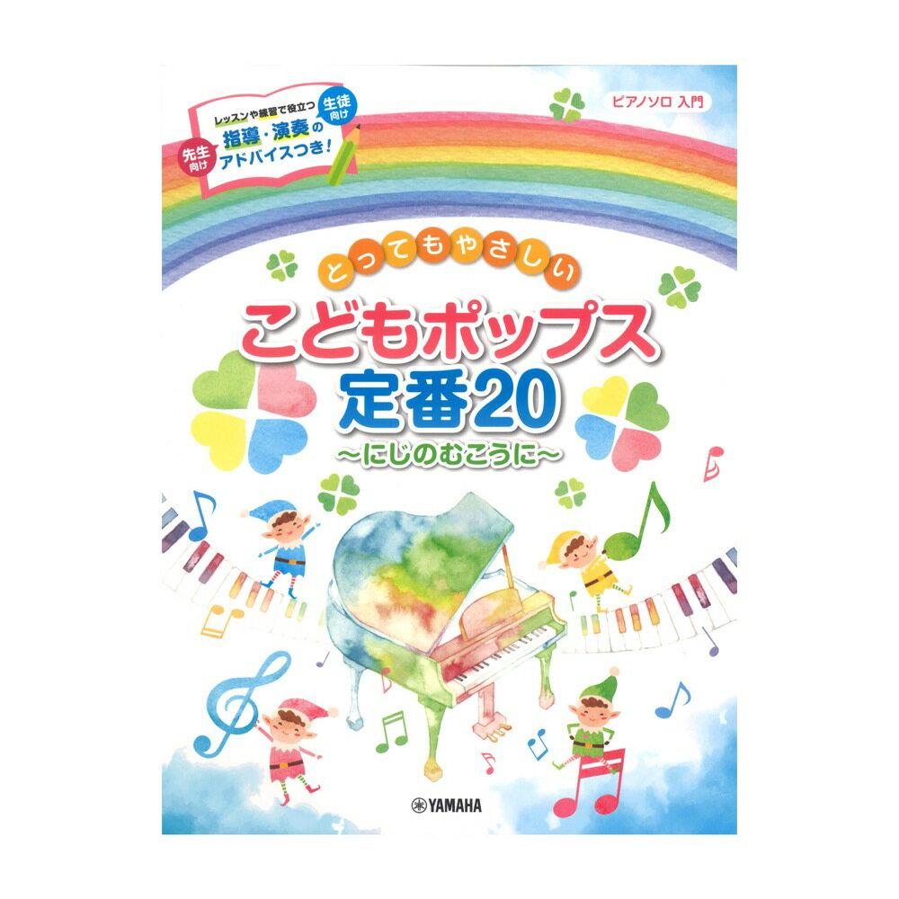 本・雑誌・コミック, 楽譜  20