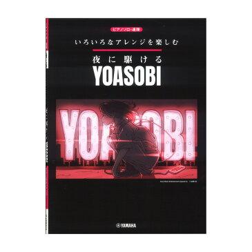 いろいろなアレンジを楽しむ 夜に駆ける YOASOBI ヤマハミュージックメディア