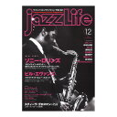 jazzLife 2020年12...