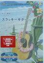 千野FEI DVD チョ〜簡単!ハワイアンスラッキーギター入門 その1