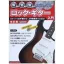 聞いて・見て・弾ける! ロックギター入門 改訂版 DVD+CD付...