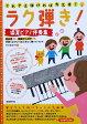 これさえ弾ければ大丈夫! ラク弾き! 保育ピアノ伴奏集 自由現代社