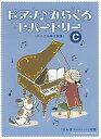 SHINKO MUSIC ピアノ...