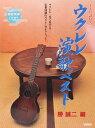 ウクレレ演歌ベスト 模範演奏CD付 ドレミ楽譜出版社