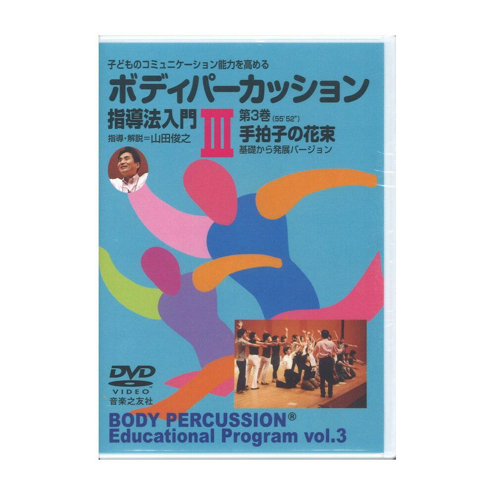 音楽之友社 子どものコミュニケーション能力を高める ボディパーカッション指導法入 III 手拍子の花束 DVD