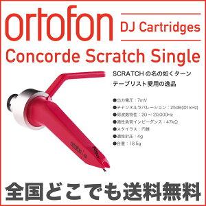 オルトフォン DJカートリッジ Concorde Scratch