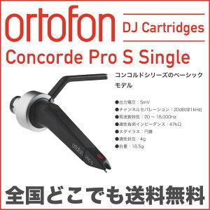 オルトフォン DJカートリッジ Concorde Pro S