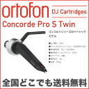 ORTOFON CONCORDE TWIN PRO S SET DJカートリッジ