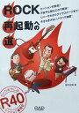デジタルコンテンツ通販専門店ランキング30位 ROCK再起動への道 高木宏真 著 中央アート出版社