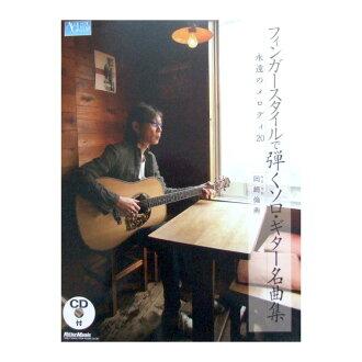 用手指樣式,裁談會玩吉他獨奏文集永恆旋律 20 岡崎 LUN 聖經與岡崎 LUN 由吉他樂譜寫的聖經 》 寫的 rittor 音樂 CD
