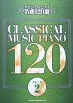 クラシック・ピアノ名曲120選 グレード2 シンコーミュージック