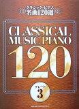 クラシック・ピアノ名曲120選 グレード3 シンコーミュージック
