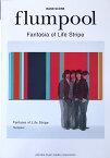 バンドスコア flumpool Fantasia of Life Stripe ヤマハミュージックメディア