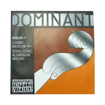 Thomastik Dominant No.130MS E線 ループエンド ドミナント バイオリン弦