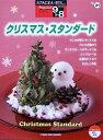 STAGEA・EL ポピュラー 9 8級 Vol.31 クリスマス・スタンダード ヤマハミュージックメディア