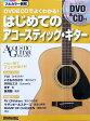 DVD&CDでよくわかる! はじめてのアコースティック・ギター DVD CD付 成瀬正樹 監修 リットーミュージック