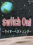 ピアノソロ Switch On! 〜ライダー ベストソング〜 ミュージックランド