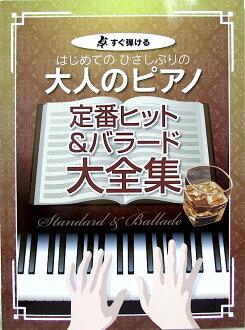 馬上裂開的第一次隔了好久的大人的鋼琴經典安全打&巴拉德大小全集K M P