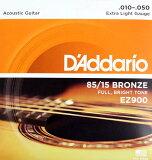 D'Addario EZ900 Extra Light アコースティックギター弦