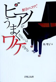 為了鋼琴變得味道好竅門比努力有意思的角聖子著音樂之友社