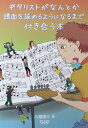 chuya-onlineで買える「ギタリストがなんとか譜面を読めるようになるまで付き合う本 八幡謙介 著 中央アート出版社」の画像です。価格は990円になります。
