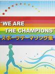 ピアノソロ WE ARE THE CHAMPIONS スポーツテーマソング集 ミュージックランド
