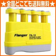 FlangerFA-10XLYellowHandExerciserEXTRALIGHTTENSION握力強化グッズ各指ごとに効率的に握力強化ハンドエクササイザー【KSSALE】