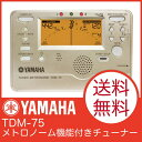 YAMAHA TDM-75 メトロノーム機能付きチューナー