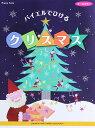 クリスマスソング ピアノ楽譜