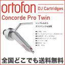 ORTOFON CONCORDE TWIN PRO SET DJカートリッジ