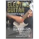 エレキギター 講座