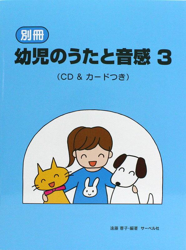 本・雑誌・コミック, 楽譜  3 CD