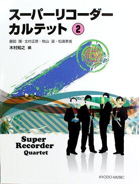 スーパーリコーダーカルテット 2 スコア・パート譜付き 共同音楽出版社