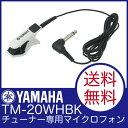 YAMAHA TM-20WHBK チューナー専用マイクロフォン