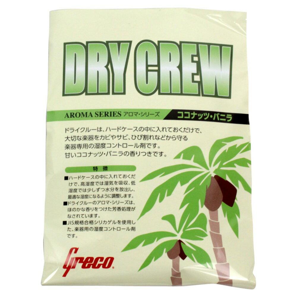 メンテナンス用品, 除湿剤 GRECO DRY CREW