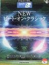STAGEA・EL ポピュラー・シリーズ 5 3級 Vol.78 NEWビート・オン・クラシック ヤマハミュージックメディア
