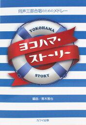 ヨコハマ・ストーリー 同声三部合唱のためのメドレー カワイ出版