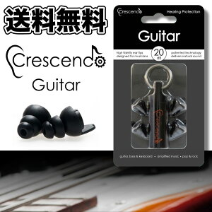 約20dB遮音 ギター、ベース、キーボード奏者向け シリコン製耳栓Crescendo Guitar イヤープロテ...