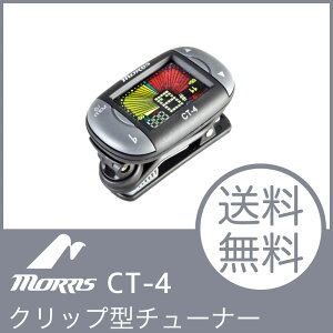MORRIS CT-4 クリップ型チューナー