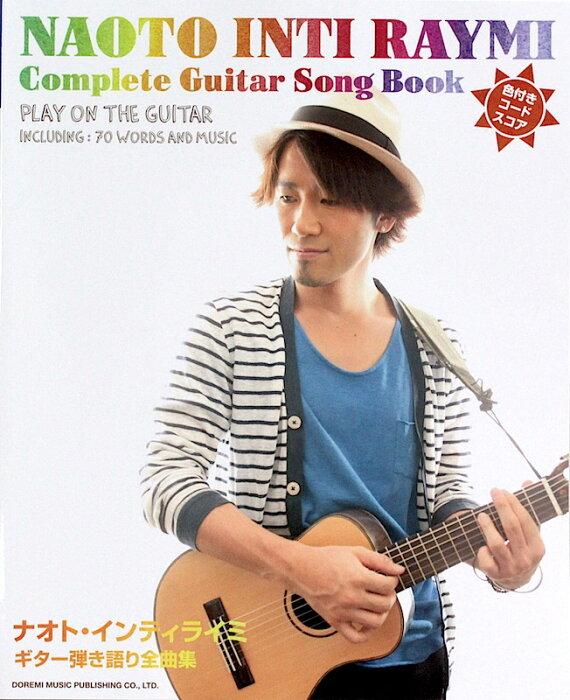 ナオト・インティライミ ギター弾き語り全曲集 ドレミ楽譜出版社