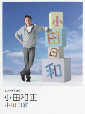 ピアノ弾き語り 小田和正 小田日和 ドレミ楽譜出版社