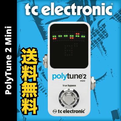 +/-0.1セントの高精度ストロボチューニング対応 ミニサイズtc electronic polytune 2 mini ポリ...