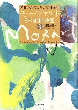 名曲のたのしみ、吉田秀和 モーツァルト その音楽と生涯 第3巻 学研