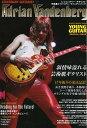 レジェンダリーギタリスト 特集 エイドリアン ヴァンデンバーグ 叙情味溢れる芸術肌ギタリスト シンコーミュージック