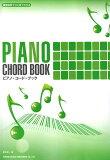 ピアノコードブック ドレミ楽譜出版社