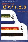 幼稚園・保育園・小学校の先生を目指す人の為の 基礎から学べる ピアノ1 2 3 ドレミ楽譜出版社