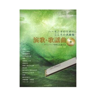 附帶給口琴的心的名曲集日本調歌曲、流行歌曲伴奏CD的全音樂譜出版社