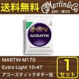 MARTIN M170 Extra Light 10-47 アコースティックギター弦